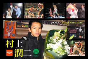 2006murakami_3