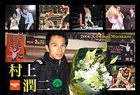 2006murakami_3s